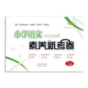 小学语文素养新考卷(1上人教版)