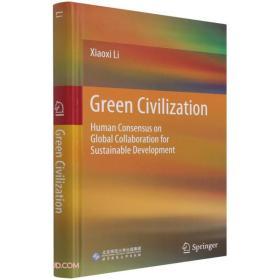 绿色文明:可持续发展的人类共识与全球合作:英文
