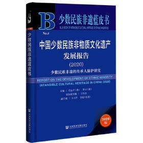 少数民族非遗蓝皮书:中国少数民族非物质文化遗产发展报告(2020)
