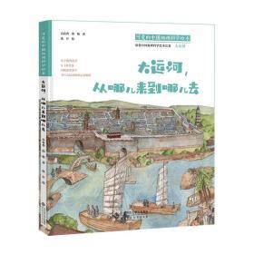 可爱的中国地理科学绘本:大运河,从哪儿来到哪儿去