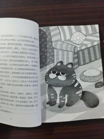 壮壮老师与大脸猫 何捷 3-4年级 2021福建省暑假读一本好书 正版