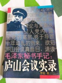 庐山风云:1959年庐山会议简史