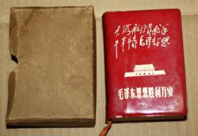毛泽东思想胜利万岁(封面大海航行靠舵手 干革命靠毛泽东思想)
