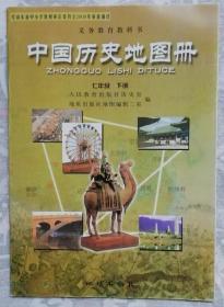 中国历史地图册(七下)