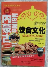 蒙古族饮食文化