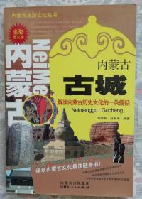 内蒙古古城