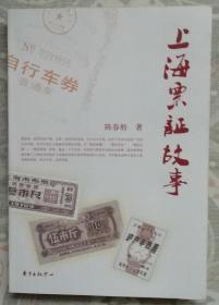上海票证故事(平装)