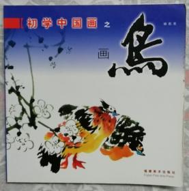 初学中国画之画鸟