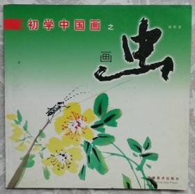 初学中国画之画虫