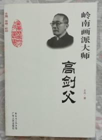 岭南画派大师高剑父(平)