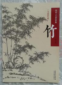 竹---国画入门训练新编