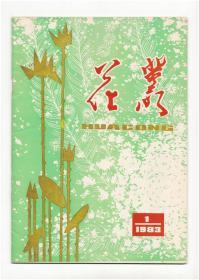 创刊号系列:《花丛》1983年第1期复刊号