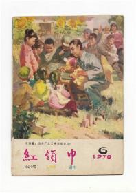 创刊号《红领巾》1978年第6期,前身四川《红小兵》