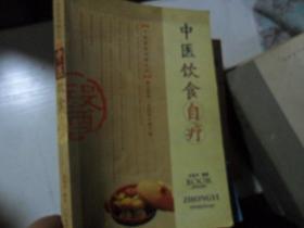 //中医饮食自疗 庄礼兴   广东旅游出版社