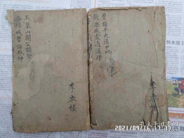 很少见的东昌有益堂刘凤藻校勘【四大奇书第一种】