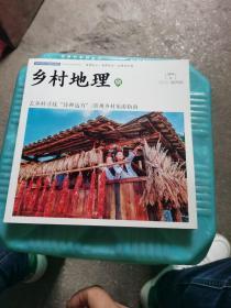 乡村地理 2019年秋(去乡村寻找 诗和远方/贵州乡村旅游指南)