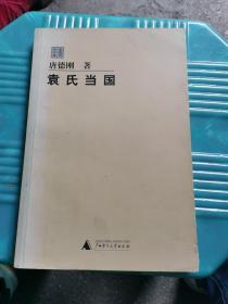 袁氏当国  唐德刚作品集(实物图)