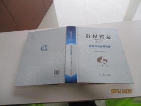 贵州省志(1978-2010)卷三十一 食品药品监督管理 正版现货如图1-10