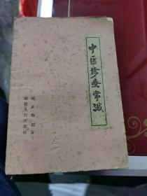 中医诊疗常识 实物图