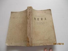 中医学院试用教材重订本-内经讲义【1964年第1版第2次印刷】 如图30-1