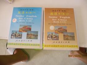 磁带 高级中学教科书(必修) 英语 第三册 上下 朗读带【4盘合售 】如图纸箱10