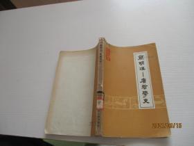 简明汉—唐哲学史 如图45号