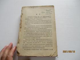 中医方剂学讲义【没有封面,书名,出版页 内页不缺】如图30-1