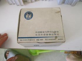磁带 新编大学英语1自主听力 1-7全【7盘合售】如图纸箱10