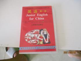 磁带 九年义务教育三、四年制初级中学教科书 英语 第一册 阅读训练 听力训练【2盘合售】如图纸箱10