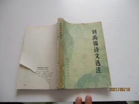 刘禹锡诗文选注【没有封底】如图45号