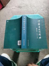 中华古文论释林 隋唐五代卷(实物图)