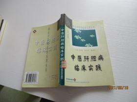中医肝胆病临床实践 贵州科技出版社 如图30-1号