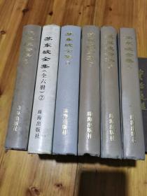 苏东坡全集 1-6册(第二册有书衣,其它没有书衣)精装如图