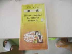磁带 九年义务教育三、四年制初级中学教科书 英语 朗读 第三册 【1盒3盘合售】如图纸箱10