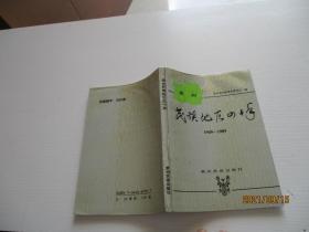 贵州民族地区四十年1949-1989  如图45号