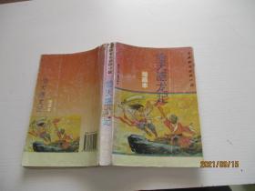 倚天屠龙记(绘画本)如图45号