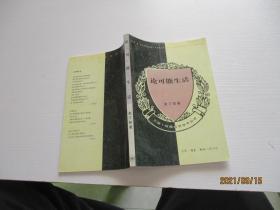 论可能生活 三联书店 如图45号