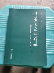 中华古文论释林 魏晋南北朝卷(实物图)
