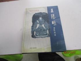 王阳明谪黔遗迹 精装 如图1-10