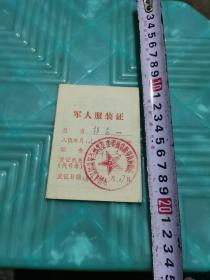 1980年 军人服装证 如图布袋1