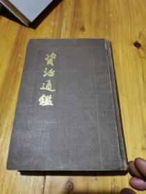 资治通鉴:第一册,布面精装本,(1956年第一版1992年4月湖北5印)