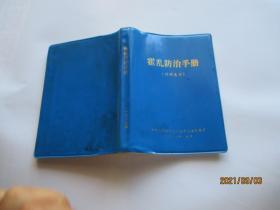 霍乱防治手册 如图纸箱8