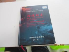 傩魂神韵——中国傩戏 傩面具艺术展 精装 如图1-10