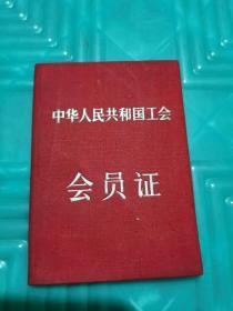 中华人民共和国工会 会员证 1956年 如图布袋1