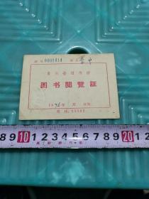 1973年图书阅览证  贵州省图书馆  如图布袋1
