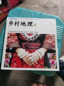 乡村地理 古村落里的诗意栖居 贵州 非遗 故事 2019年春 实物图
