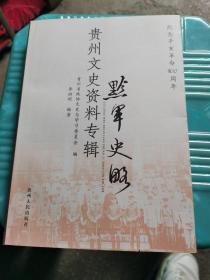 贵州文史资料专辑:黔军史略(纪念辛亥革命100周年)实物图