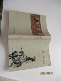 郑板桥 贵州人民出版 如图45号