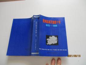 贵州改革开放的十年【1978-1988】如图45号