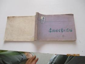 赤脚医生常用药物 如图30-1